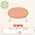 ローテーブル・橙