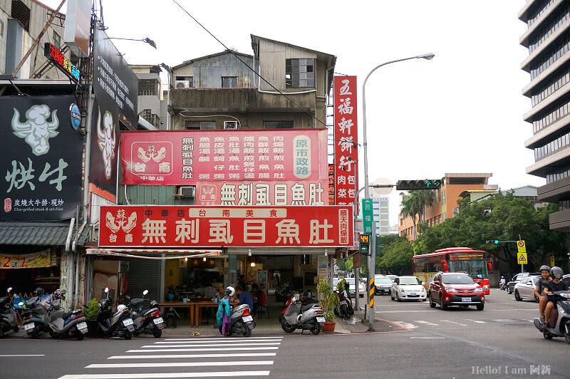 台南蘇無刺虱目魚店,中華夜市美食-1