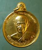 เหรียญขวัญถุงมหาลาภ พระครูพิพัฒนวิหารกิจ วัดแจ้ง ปราจีนบุรี