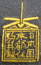 Photo: Komai Otijiro mark simple dragonfly Nihon koku Kyoto jyu Komai sei