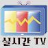 실시간 TV - 지상파, 종합편성, 케이블, 어린이 무료 티비