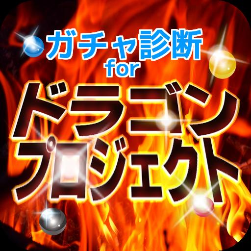 娱乐のガチャ診断 for ドラゴンプロジェクト ドラプロ LOGO-HotApp4Game