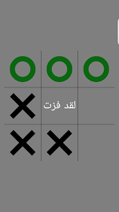 XO لعبة اكس او  3