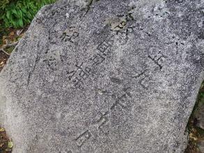 岩に掘られた文字