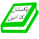 Ain e Pakistan Urdu (Constitution Of Pakistan) icon