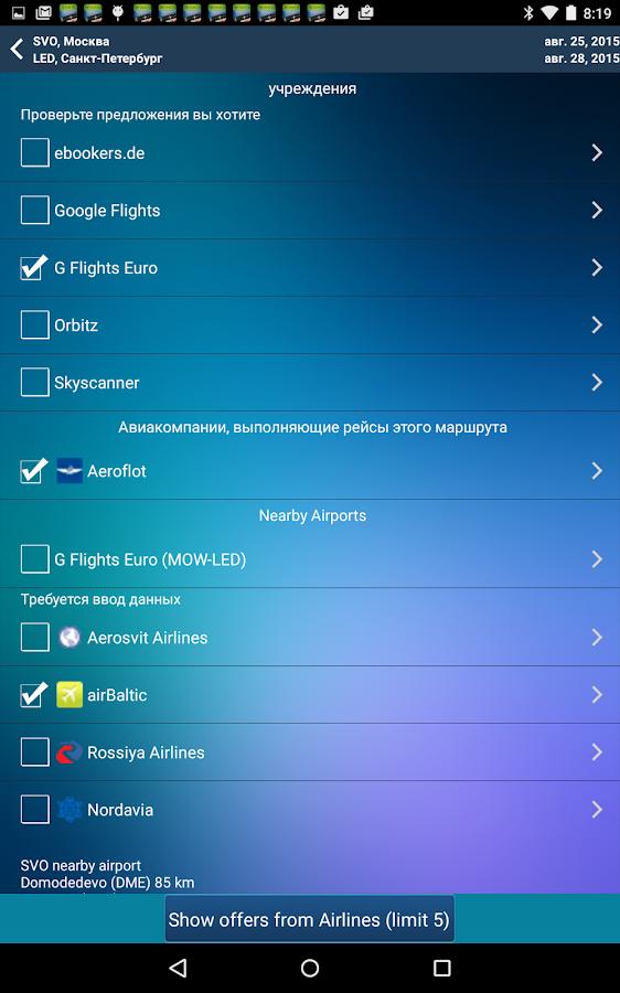 Онлайн табло вылетов и прилетов авиакомпания Уральские