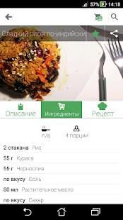 Вегетарианские рецепты - náhled