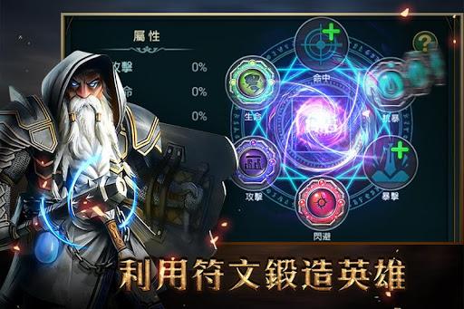 亞瑟王之怒-圓桌騎士 screenshot 10