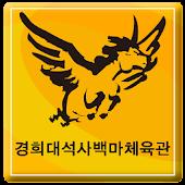 경희대석사 백마체육관