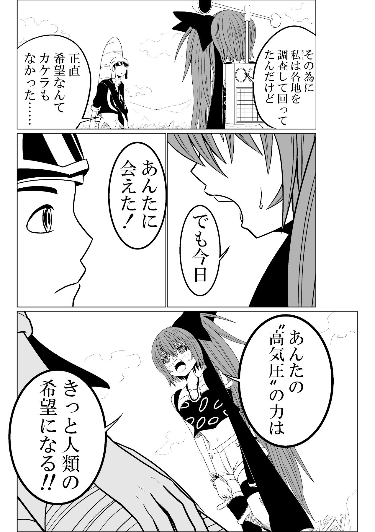 バリアス・サン5_14