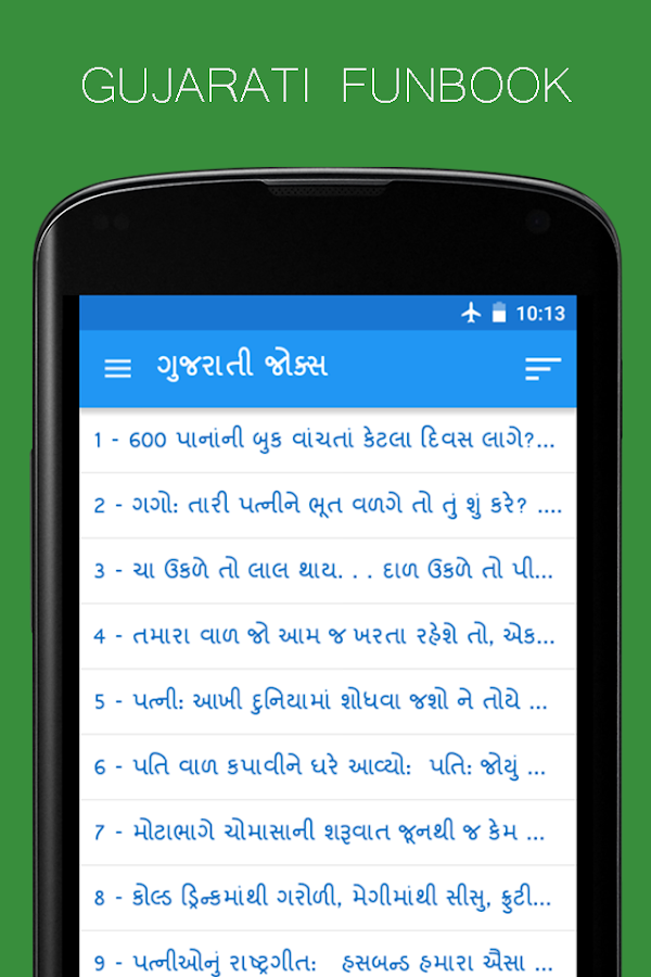 Gujarati Jokes Funbook- screenshot