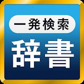 Download 国語・英語 一発検索辞書 Free