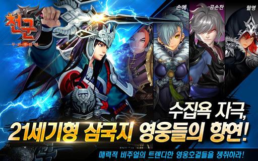 천군 : 대한민국 쟁탈전