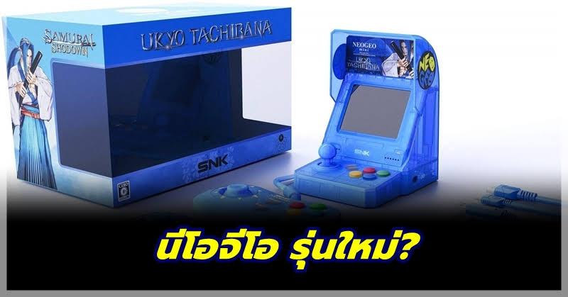 นีโอจีโอ รุ่นใหม่? SNK ทวิต เครื่องเกมใหม่ ออกแบบมาประสานกับ นีโอจีโอ มินิ!