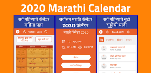 Marathi Calendar 2020   मराठी कॅलेंडर 2020   Apps on