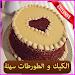 الكيك و الطورطات بالصور icon