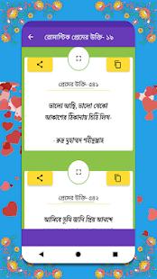 Download রোমান্টিক প্রেমের উক্তি - Romantic quotes For PC Windows and Mac apk screenshot 4
