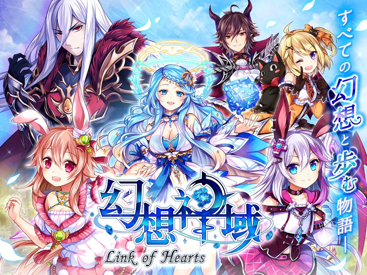 幻想神域 -Link of Hearts-- screenshot
