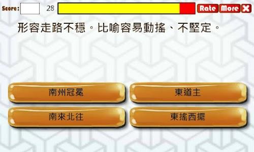 上中下前後左右東南西北成語大挑戰 screenshot 1