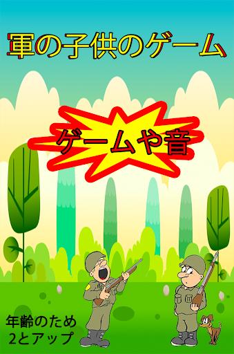 子供のための陸軍のゲーム:無料