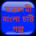 সমকামী বাংলা চটি গল্প - Bangla Choti Golpo