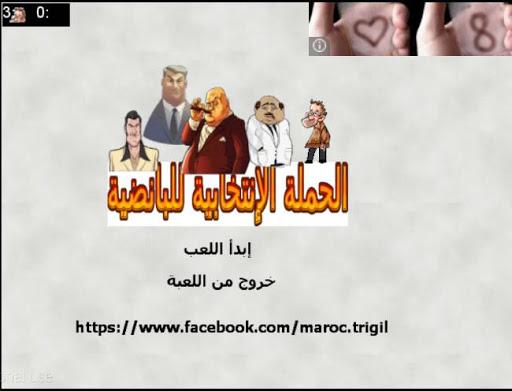 حملة الإنتخابية للبانضية-مغرب