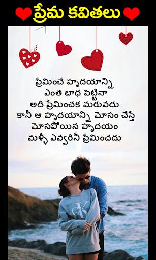 Love Quotes Telugu New 1.0 screenshots 5