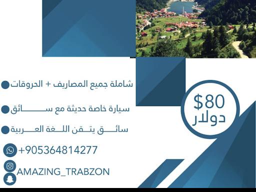 9ae83085d جولات سياحية في طرابزون _ جولات سياحية في اسطنبول _ طرابزون المذهلة للسياحة  في تركيا