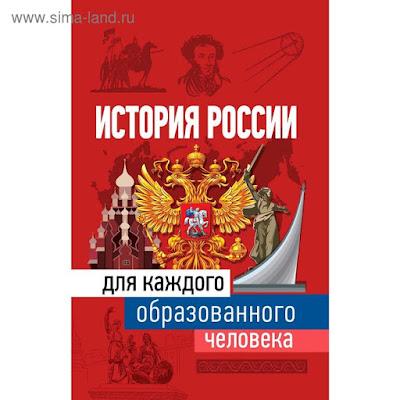 История России для каждого образованного человека. Иртенина Н.