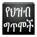 Ethiopian የህዝብ ግጥሞች Poems icon