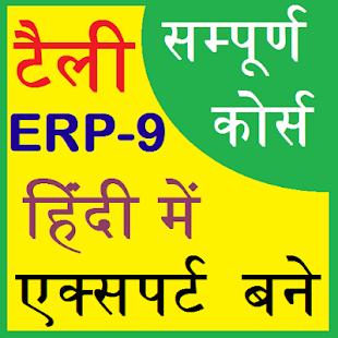 Tally - टैली ERP9 फुल कोर्स GST सहित [ हिंदी में ] - náhled