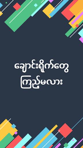 Apyar ျမန္မာ အျပာကား - မြန်မာ အပြာကား