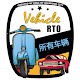 Download RTO Vehicle Information : All Vehicle Owner Detail For PC Windows and Mac