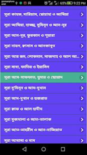 Tafsir Maariful Quran Bangla তাফসীরে মারেফুল কোরআন - náhled