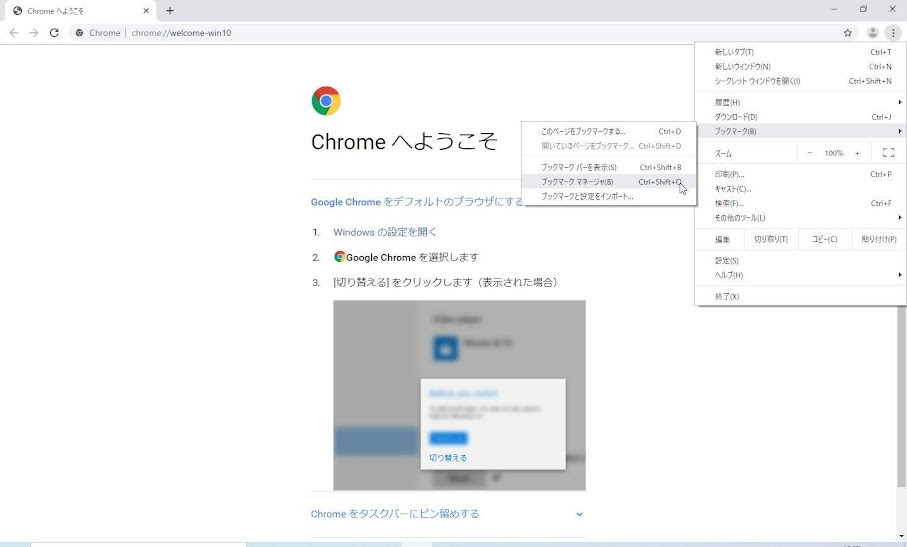 Chrome固定1