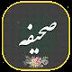 دعای صحیفه همراه صوتی زیبا و دلنشین | هوشمند Download for PC Windows 10/8/7