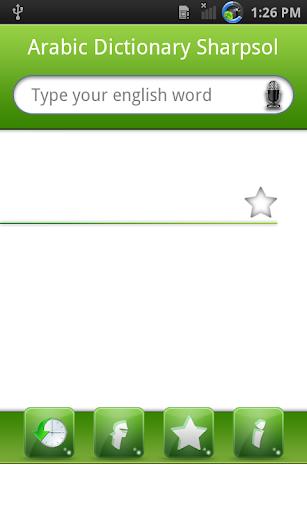 英語アラビア語辞書