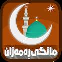 مانگی ڕەمەزان Mangi Ramazan icon
