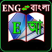 English to Bangla Dictionary 1