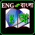 English to Bangla Dictionary 1 apk