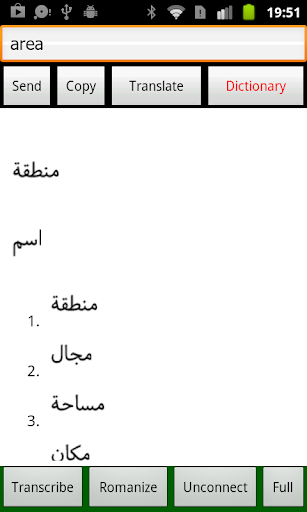 English Arabic Translator for Android - Download