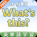 こども英語リスニングゲーム What's this? 体験版 icon