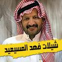 شيلات فهد المسيعيد - زيننا زينن ملوكي icon