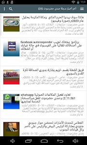 صدى حضرموت screenshot 3