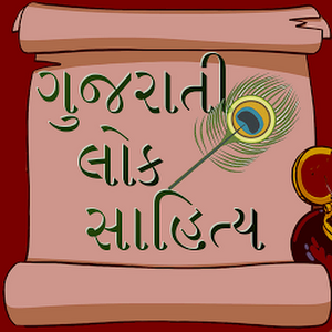 GUJARATI LITERATURE MEGA MATERIALS BY TET HTAT GURU : TOTAL 17 PDF FILES