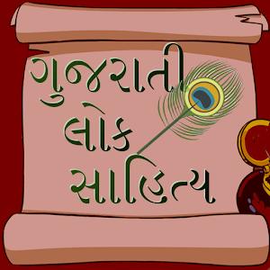 Image result for GUJARATI SAHITYA IMAGE