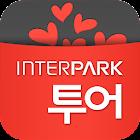 인터파크 투어 - 항공&호텔 최저가 예약 icon
