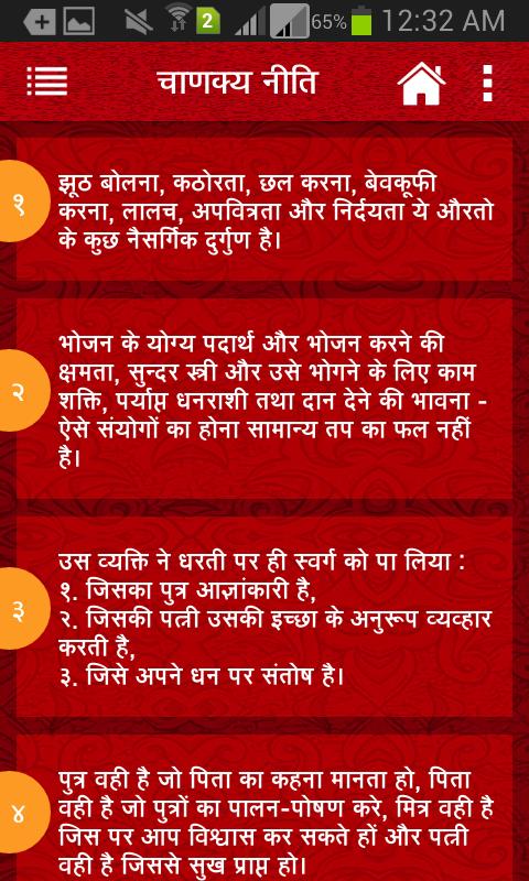 Chanakya Arthashastra PDF in Hindi English Sanskrit - All About Bharat