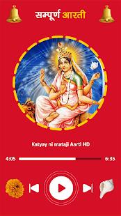 सम्पूर्ण माताजी की आरती audio mp3 - náhled