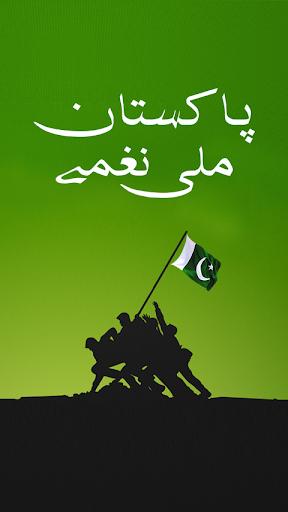 Pakistan Milli Naghmay